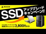 新入生・新社会人注目! しっかり使えるオトクPCならマウスのSSDキャンペーンだ!