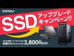 速いマシンが写真編集に効く SSDキャンペーン中のDAIVでデジタル現像しよう
