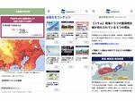 ウェザーニューズ、大地震の危険度を無料でスピード診断「大地震の発生率」