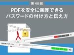 PDFを安全に保護できるパスワードの付け方と伝え方