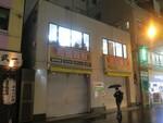 【悲報】パーツ通りの中古モバイルショップRmobile秋葉原店が4月8日に閉店