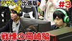 ジサトラ出張レポート番組「戦慄の岡崎編 #3」YouTubeで公開開始!
