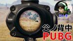 【PUBG】父ノ背中の超絶プレイ YouTubeで公開開始!