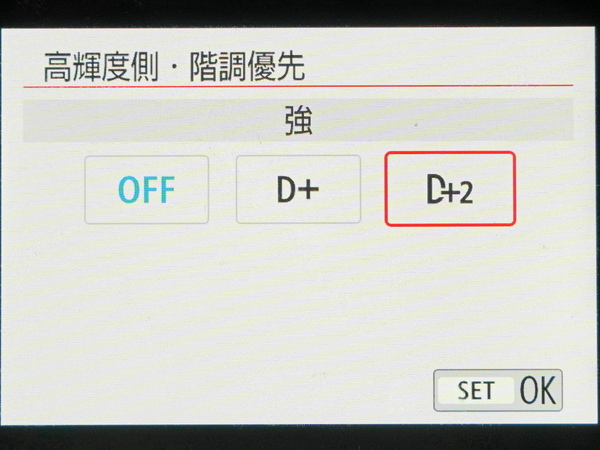 高輝度側の階調表現を優先する設定。白トビを抑える「D+2」が追加されている