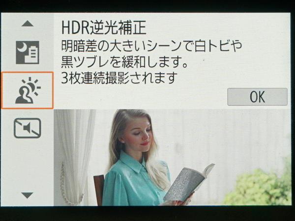 HDR撮影では逆光でも白トビや黒つぶれを低減する「HDR逆光補正」も利用できる