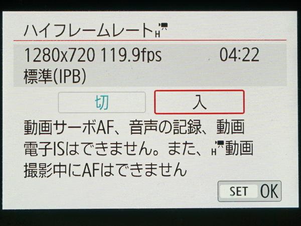 約120fpsで記録できるハイフレームレート撮影もできる