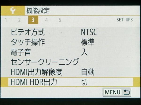 HDMIはHDRでの出力に対応。HDR撮影した静止画をHDR対応テレビなどできれいに表示できる