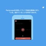 Twitterは新たにカメラを必要としないライブ配信をPeriscopeで可能にした