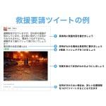西日本豪雨でも使われた「SNSで救助要請」のメリット・デメリット