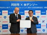 デンソー、VR活用で街の魅力を発信 愛知県刈谷市と協定を締結