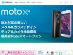 モトローラ、公式オンラインショップ「moto store」をオープン