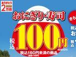 セブンおにぎり・寿司100円セール