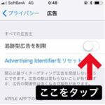 iPhoneで、不快に感じる「追跡型広告」の表示を防ぐ方法