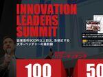有望ベンチャー企業が選ぶ「イノベーティブ大企業ランキング2018」結果発表