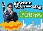 kintone、姓名や肩書きなどのフィールドを結合する方法