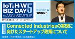 日本が勝つためのIoTスタートアップ政策とは【3/22セッション観覧募集中】