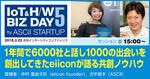 6000社の企業と話してきたeiiconの共創ノウハウ【3/22セッション観覧募集中】