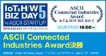 Connected Industries実現企業を選出するピッチイベント開催【3/22セッション観覧募集中】
