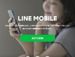 LINEモバイルがティザーサイト公開、サービス開始はまもなく!?