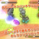 猫パンチで気分爽快!「ネコパンチくらっしゅ」―注目のiPhoneアプリ3選