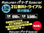 Rakuten TV、パ・リーグ6球団の定額見放題サービス「Rakuten パ・リーグ Special」を提供開始