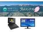 グランプリには最新Windows 10タブレット! 長野県を題材にしたフォトコンテスト開催