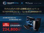 マウス、期間限定でPCが5000円引き Core i7-8700KとGTX 1080搭載