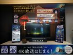 ハイセンス傘下の新生「レグザ」が4K放送対応をいち早く表明、4Kチューナーも発売