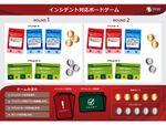 トレンドマイクロ、インシデント対応ボードゲームを無償提供