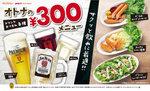ファーストキッチン300円ちょい飲みメニュー拡充
