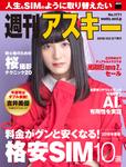 週刊アスキー No.1171(2018年3月27日発行)