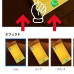 iPhoneの「Live Photos」で使える便利な写真編集ワザ