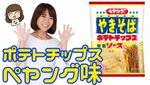 ペヤング味のポテトチップス!? 食べま~す【生放送】
