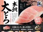 はま寿司、本マグロの大トロに全力投球