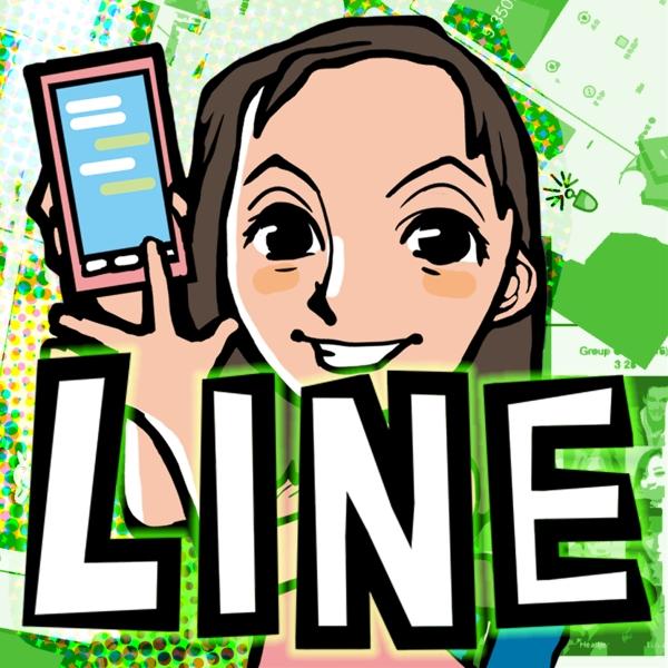 LINEを便利にする裏技とTIPS集めました