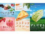 コメダ、春夏限定の新ケーキ4種類