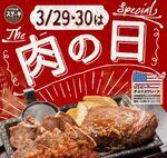 ステーキガスト 肉の日限定約1ポンドメニュー