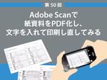 Adobe Scanで紙資料をPDF化し、文字を入れて印刷し直してみる