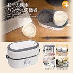 一人用炊飯器「MINIRCE2」は持ち運びもできて4980円
