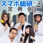 カードサイズのスマホ「Palm Phone」実機レビューの巻:スマホ総研定例会