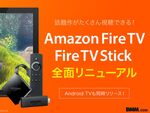 Amazon Fire TVやAndroid TVで「ビデオマーケット」の視聴が可能に