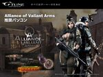 G-Tune「Alliance of Valiant Arms」推奨パソコンの特典がリニューアル