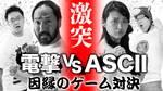 総額20万円分のギフト券プレゼント!! 3/23(金) アスキーVS電撃 ガチンコゲーム対決!