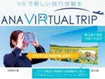 ANA、ナーブ、リコーの3社がVRを活用した旅行サービスを展開