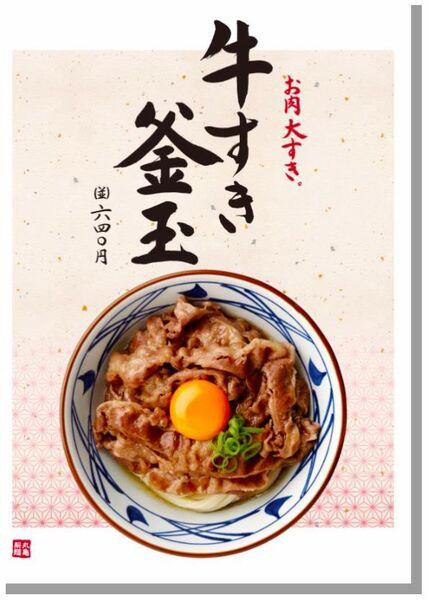 丸亀 製 麺 キャッシュ レス