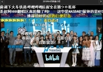 中国「ビリビリ動画」NASDAQ上場