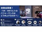 VR・MRのビジネス向け体験会、渋谷で開催