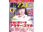 「週刊アスキー 秋葉原限定版」のKindle版が無料配信開始