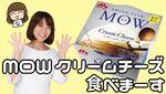 売上NO.1の味!「MOW クリームチーズ」食べまーす【生放送】