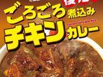松屋「ごろごろ煮込みチキンカレー」復活ッッッ